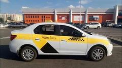 Служба такси - Яндекс