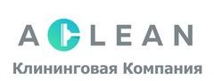 Продажа клининговой компании в Минске