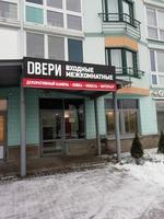 Продажа действующего бизнеса - Дверной салон на улице Леонида Беды