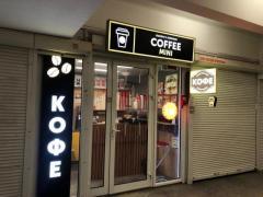 «Кофе с собой» в переходе метро Партизанская