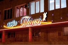 Продается действующий готовый бизнес в Первомайском районе - знаменитое кафе Танго
