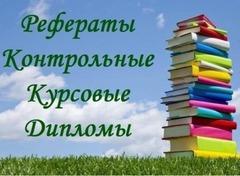 Продается реферативное агентство по написанию работ для студентов, магистрантов и аспирантов