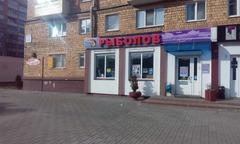 Продаётся рыболовный магазин на Партизанском проспекте
