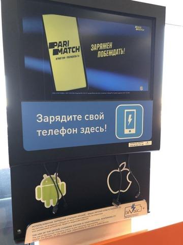 Рекламный бизнес - сеть зарядных конструкций