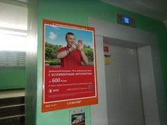 Реклама на подъездах под стеклом в городе Дзержинске и Фаниполе